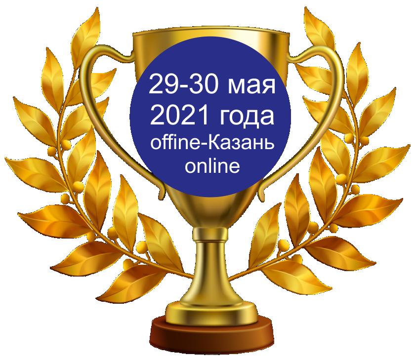 Международная олимпиада по ментальной арифметике по стандартам UAMAP&SAMA GLOBAL, online-этап и очный этап в г. Казань, 29-30 мая 2021 года