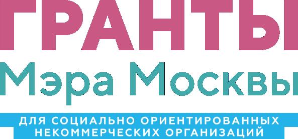 Победитель конкурса - Гранты Мэра Москвы